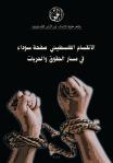 Cover des Berichts der Menschenrechtsorganisation al-Haq